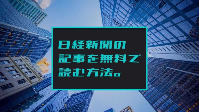 楽天証券で日経新聞を読む方法